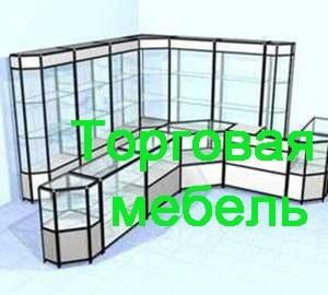 Торговая мебель Томск