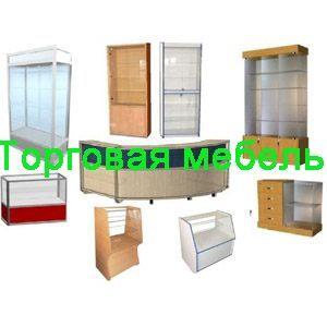 Заказать торговую мебель в Томске