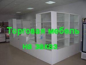 Торговая мебель в Томске